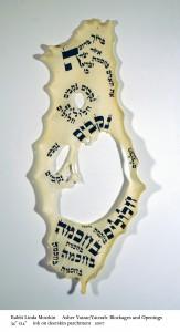 Asher Yatzar/Yatzrah